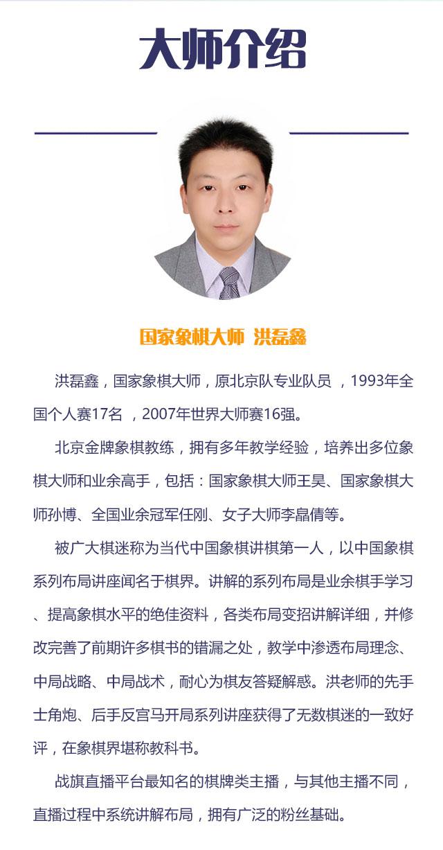 4-大师介绍-洪磊鑫.jpg