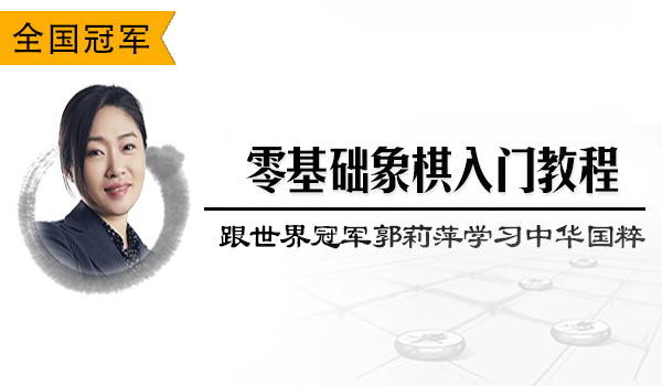 【新人专享】跟冠军学象棋-特级大师郭莉萍倾情奉献