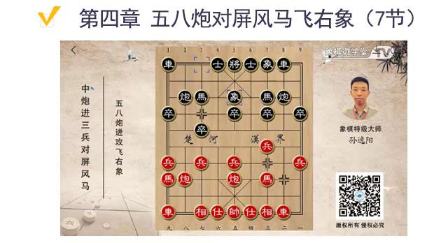 最难输的先手开局-第四章--五八炮对屏风马飞右象.jpg