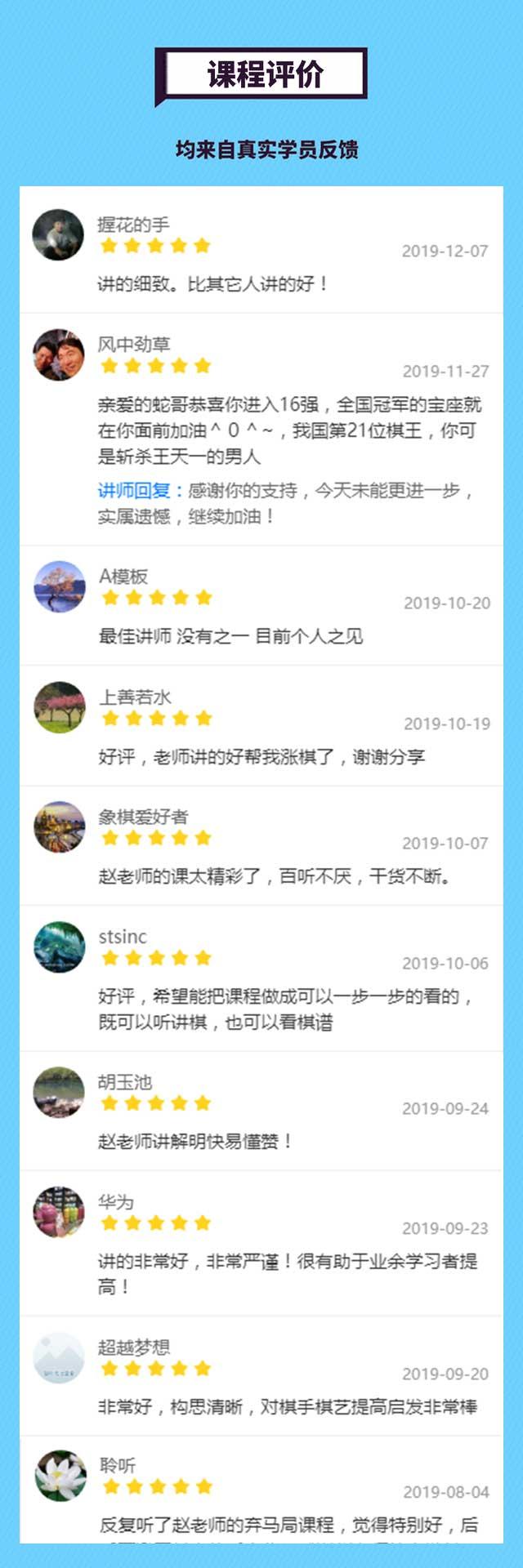 9课程评价---赵玮-屏风马弃马局骗招揭秘.jpg