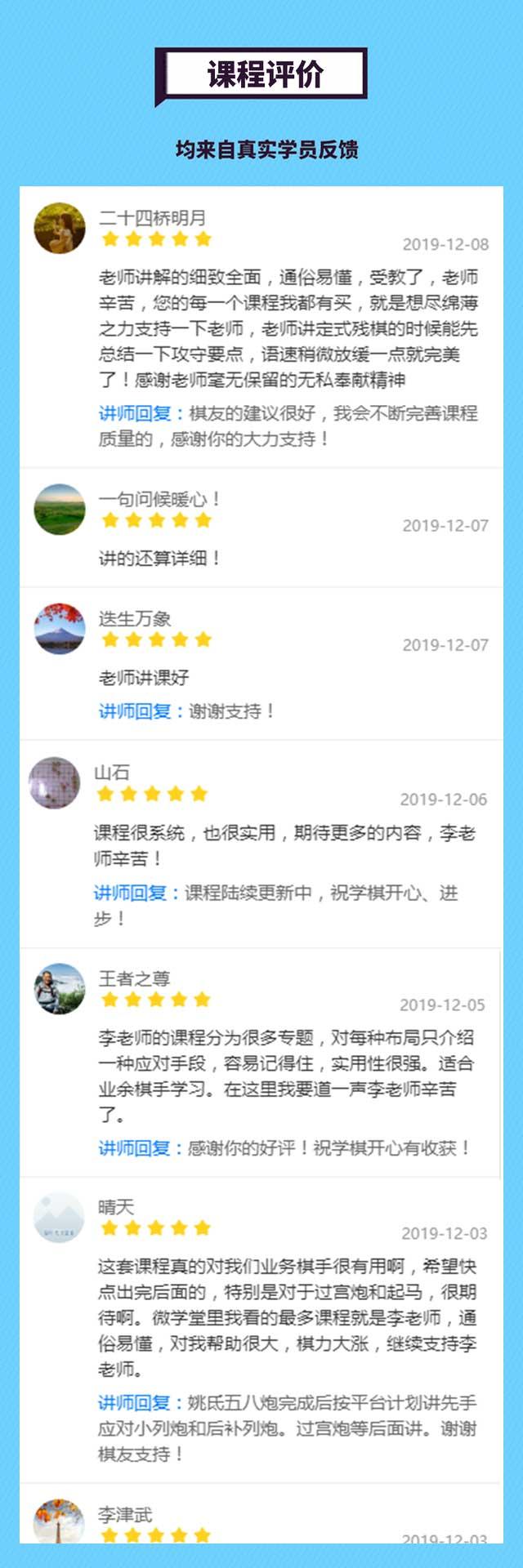 9课程评价---李晓成-先后手开局系列讲座.jpg