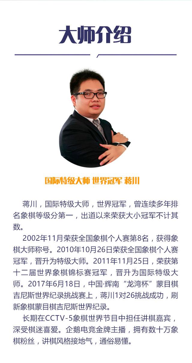 4大师简介-蒋川.jpg