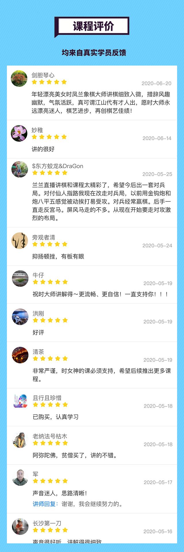 9课程评价-胡荣华40局.png