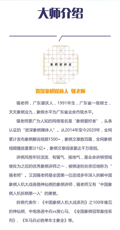 4-大师介绍-骚老师.jpg